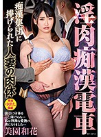 VEC-415 Horny Slut Train Train Slut Body Of Married Woman Dedicated To The Group Waka Misono