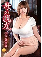 VEC-472 Mother's Best Friend Nanami Matsumoto