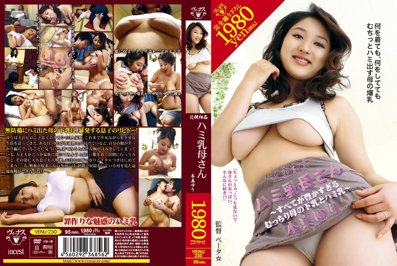 VENU-230 Hami This True Incest Lily's Nanny