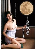 VENU-317 Murakami Risa - Mother Incest Sex Monster