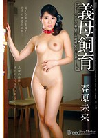 VENU-321 Sunohara Miki - Stepmother Training