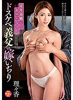 VENU-917 Doskebe Father-in-law's Wife Ririka