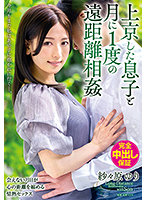 VENX-081 Long-distance Incest Once A Month With My Son Who Came To Tokyo I Will Go To Be Embraced By That Child Again This Month Yuri Sasahara