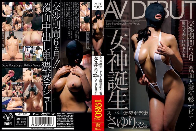 VEO-005 32-year-old Wife Sayuri AV DEBUT Body Exploding Super Goddess Birth