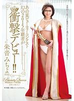 あの某ビューティーコンテスト 幻の2015年覇者が衝撃デビュー!!