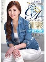 FHD veo-023 女神誕生 現役国際線CAキャビンアテンダント妻 衝撃AV Debut!!