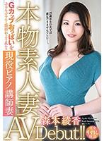 本物素人妻AV Debut!!Gカップおっぱいをぶるんぶるんと激揺れさせて乱れる現役ピアノ講師妻 森本綾香