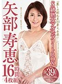 「麗しの剛毛美人妻よ、永遠に…」S級熟女フルコンプリートBOX 矢部寿恵16時間4枚組