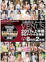 veve014 S級熟女メーカーVENUS 2017年上半期 96タイトル全発射8時間2枚組