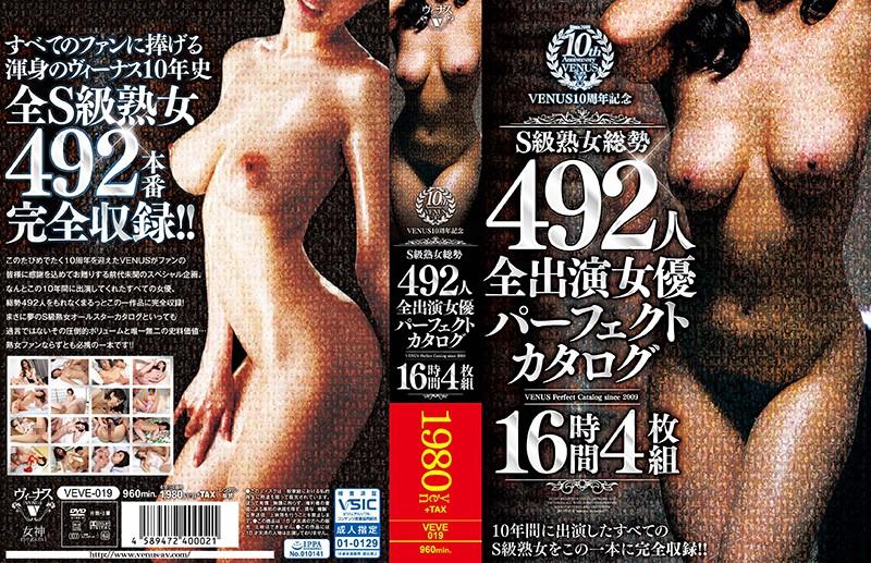 [veve019] VENUS10周年記念 S級熟女総勢492人 全出演女優パーフェクトカタログ16時間4枚組