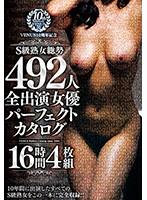 VENUS10周年記念 S級熟女総勢492人 全出演女優パーフェクトカタログ16時間4枚組
