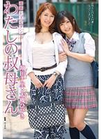 VEZZ-017 Shouda Chisato, Ootsuki Hibiki - Relative Lesbian My Aunt