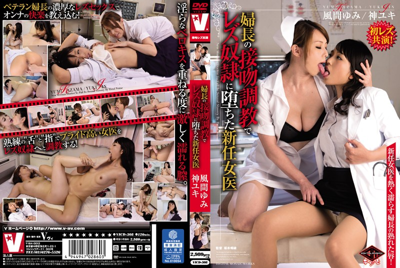 VICD-308 New Woman Doctor God Fell To Lesbian Slaves Kiss Torture Of Head Nurse Yuki Kazama Yumi