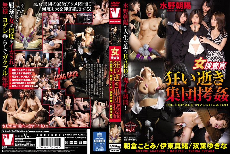 VICD-309 The Woman Investigator Crazy Live Population Rape (VICD-309)
