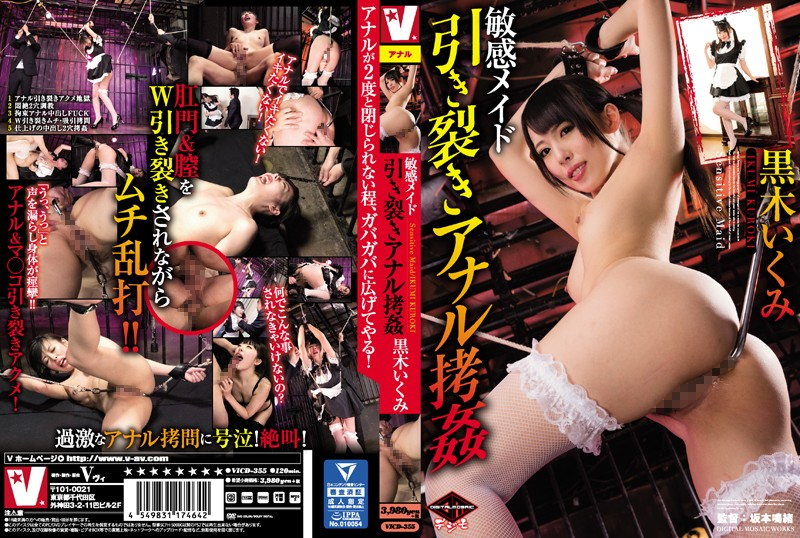 [VICD-355] Rough Anal Torture of a Sensitive Maid Ikumi Kuroki