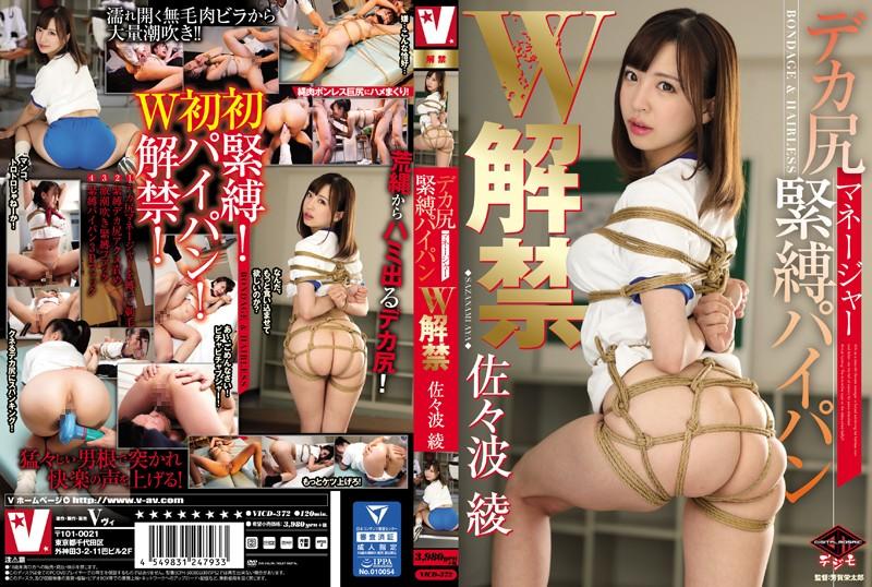 vicd372pl VICD-372 デカ尻マネージャー 緊縛パイパンW解禁 佐々波綾