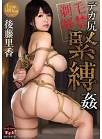 [VICD-373] Shaving Pussy Hairs Unleashed! Big Ass S&M Rape Rika Goto