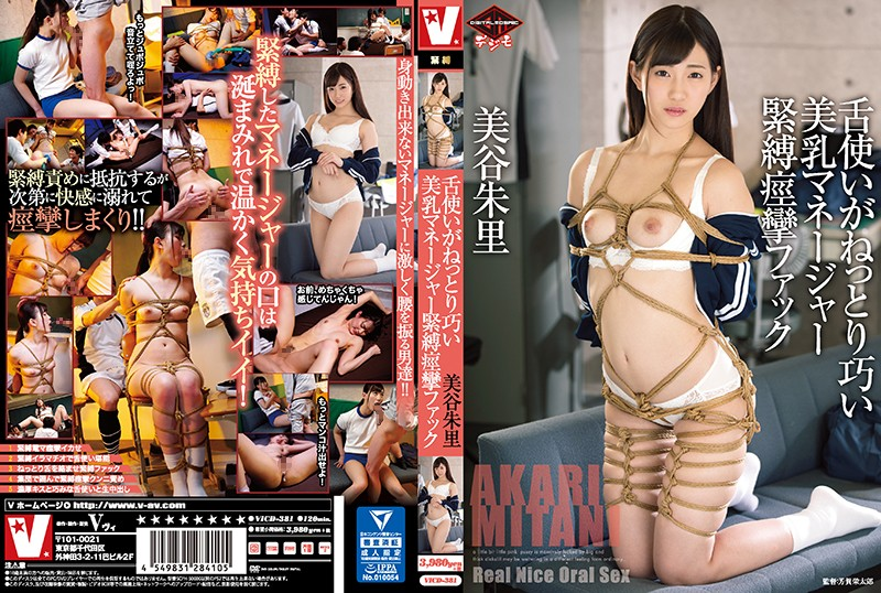 [VICD-381] This Beautiful Tits Female Manager Will Manage You To Spasmic S&M Ecstasy With Her Relentlessly Talented Tongue Technique Akari Mitani