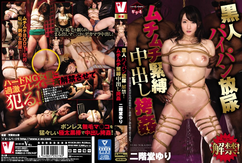 [VICD-384] She's Lifted Her Ban On Black Cock Shaved Pussy Golden Shower Sex! A Voluptuous S&M Creampie Rape Yuri Nikaido