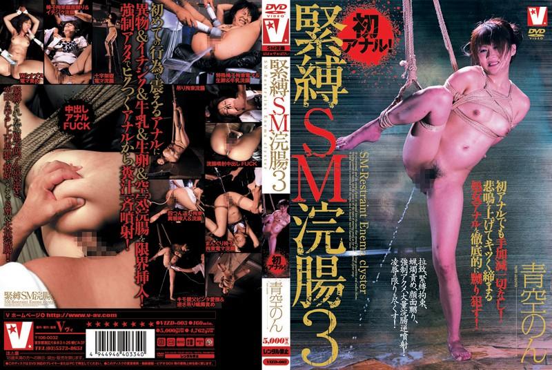 VIZD-003 3 SM Bondage Enema Blue Sky. (Vi) 2009-01-01