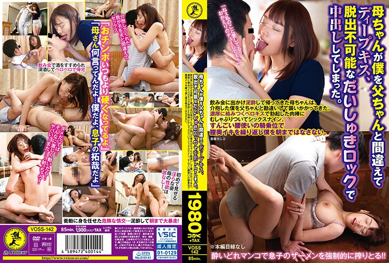VOSS-142 My Mother Mistaken For Me With My Father And Made A Deep Kiss And I Made Vaginal Cum Shot With The Impossible Escape.When I Went Out To A Drinking Party And Got Drunk And Came Back, My Mother Misunderstood Me Who Took Care Of Him And Attacked Me.Sickly Tied To