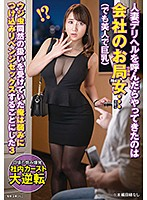 VOSS-150 After I Called Married Woman Deriheru Came To The Office Woman Of The Company … (But Beautiful And Big Tits) I Was Treated As A Uji Mushi I Was Decided To Take A Wealth Revenge Sex 3
