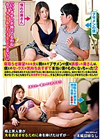 VOSS-187 The Wife Who Seduced Me Of Busamen At The Request Of Her Husband Who Had A Desire To Fall Asleep Had Sex With Me Too Comfortable And Really Became Mine! 2 I Longed For Secrecy And Welcome. She Vaginal Cum Shot Without Knowing That She Is Being Peeped. Then My Wife Told Me He Liked Me! !