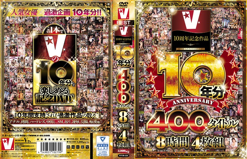 V10周年記念作品 10年分 400タイトル 8時間4枚組