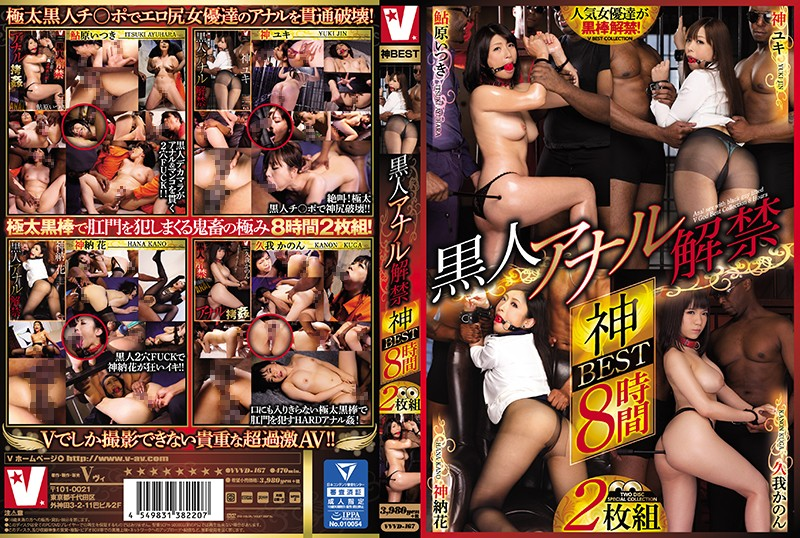 VVVD-167 Black Anal Ban God BEST 8 Hours 2 Disc