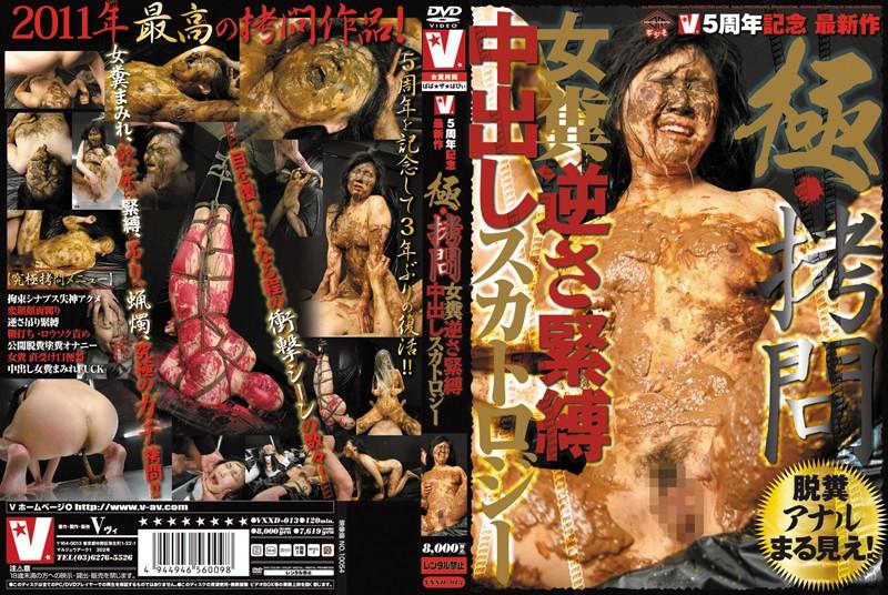 [VXXD-013] V5周年記念最新作 極・拷問 女糞逆さ緊縛中出しスカトロジー