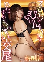 WAAA-029 Pheromone Munmun Married Woman And Intently Raw Creampie Cheating Copulation Riho Fujimori