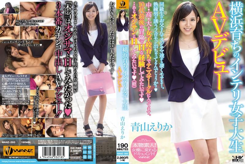WANZ-293 Erika Intelligent College Student AV Debut Aoyama Of Yokohama Raised