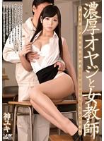 [WANZ-321] A Passionate Old Man & A Female Teacher Yuki Jin
