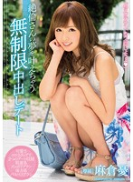 [WANZ-483] Your Favorite Wish Granted - The Unlimited Creampie Date Yu Asakura