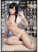 WANZ-533 Knowing The President Daughter World Has Fallen So Low At The Height Of Slavery Ahe Face … Miyuki Sakura