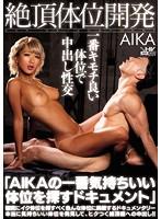 絶頂体位開発 一番キモチ良い体位で中出し性交 AIKA ▶