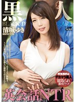 [WANZ-691] Black English Lesson NTR Yuki Seijo