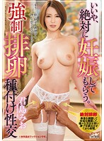 [WANZ-739] No, I Guarantee I'm Going To Impregnate You Forced Impregnation Sex Mio Kimijima