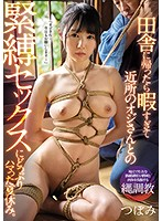 WANZ-981 When I Went Back To The Countryside, I Had Too Much Free Time And Got Hooked On Bondage Sex With Oji In The Neighborhood