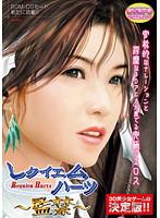 レクイエムハーツ ~監禁~ (DVDPG)