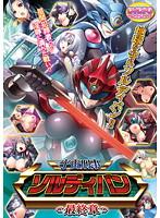 宇宙刑事ソルディバン≪最終章≫ (DVDPG)
