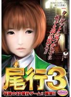 尾行3 (DVDPG)