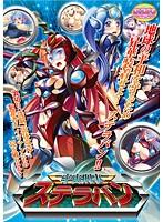宇宙刑事ステラバン (DVDPG)