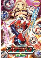 宇宙刑事ステラバン第2弾 (DVDPG)