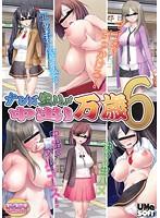 ナンパ生ハメ 中出し万歳6 (DVDPG)