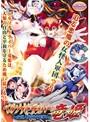 ペルソナドライバー 竜姫 ~女怪人軍団大進撃!~ (DVDPG)