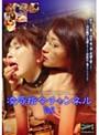 凌●指令チャンネル Vol.2 (DOD)