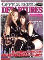 超本気AVシネマ DEPARTURES [完全版] Vol.3 (DOD)