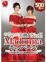 wicp002[WICP-002]美熟女No.1!Madonnaキャンペーン! 人気女優が貴方だけに贈る最高のオナニー!