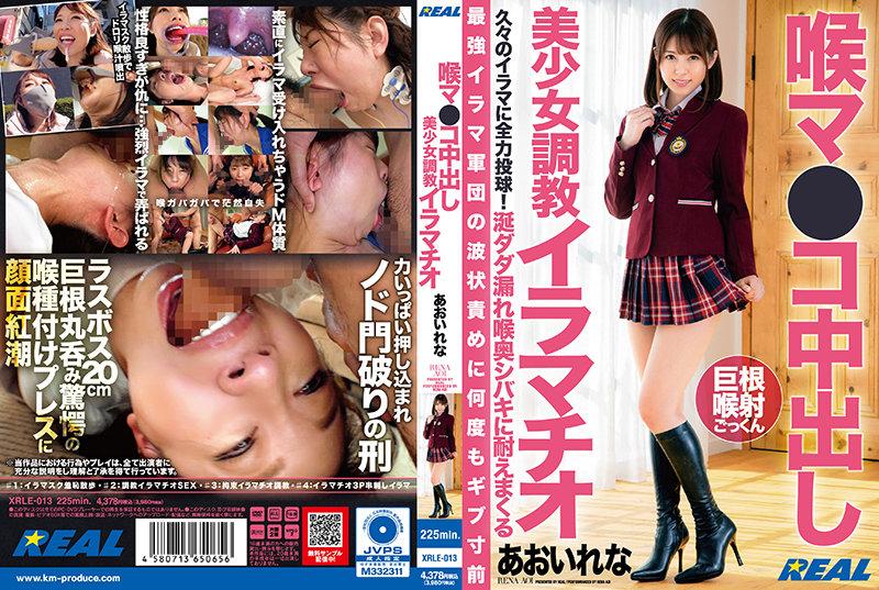 https://pics.dmm.co.jp/mono/movie/adult/xrle013so/xrle013sopl.jpg